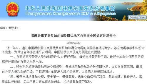 截图自中国驻伊尔库茨克总领事馆网站。